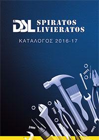 Γενικός κατάλογος προϊόντων της DSL SPIRATOS LIVIERATOS